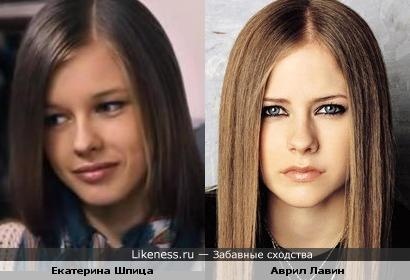 Екатерина Шпица и Аврил Лавин