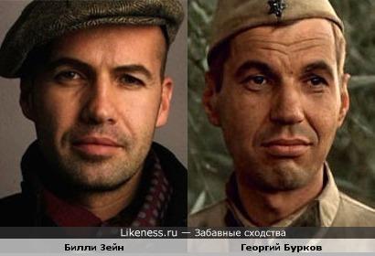 Билли Зейн и Георгий Бурков