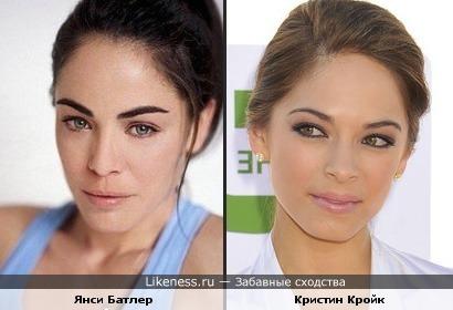 Кристин Кройк и Янси Батлер