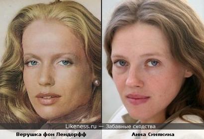Верушка фон Лендорфф и Анна Синякина