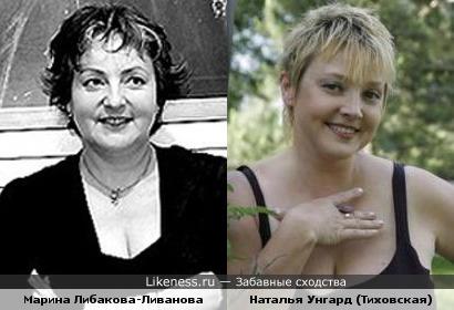 Наталья Унгард и Марина Либакова-Ливанова