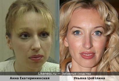 Анна Екатерининская и Ульяна Цейтлина