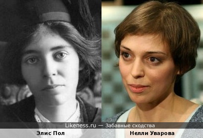 Нелли Уварова и Элис Пол