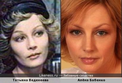 Татьяна Веденеева и Алёна Бабенко