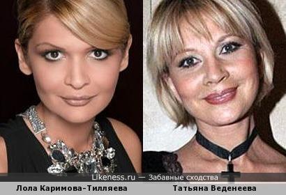 Лола Каримова-Тилляева и Татьяна Веденеева