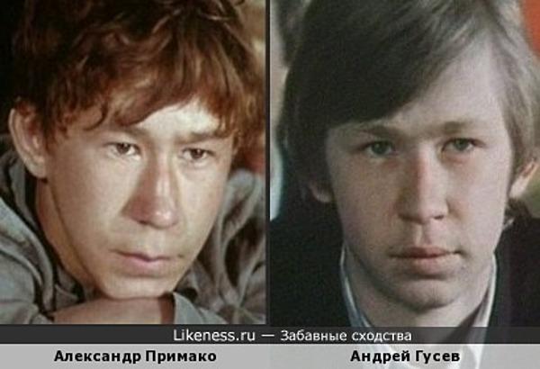Андрей Гусев и Александр Примако