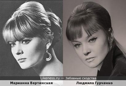 Марианна Вертинская и Людмила Гурченко