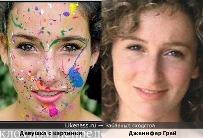 Девушка похожа на Дженнифер Грей