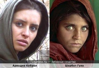 Ариадна Каброл на этом фото показалась похожа на афганскую девушку с известной фотографии