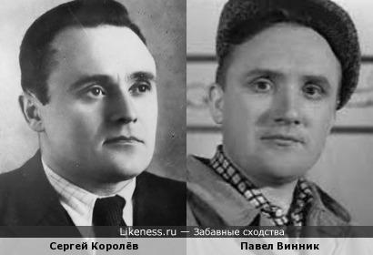 Сергей Королёв и Павел Винник
