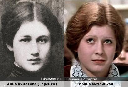 Ирина Метлицкая и Анна Ахматова