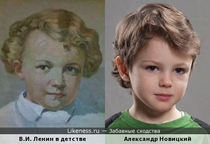 Александр Новицкий и Ленин в детстве