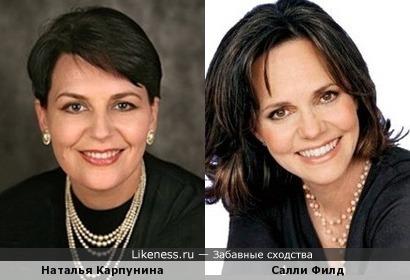 Наталья Карпунина и Салли Филд