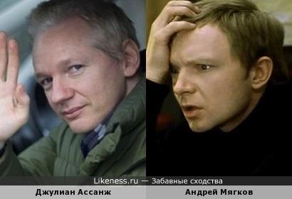 Джулиан Ассанж и Андрей Мягков