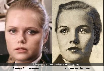 Елена Борзунова и Фрэнсис Фармер