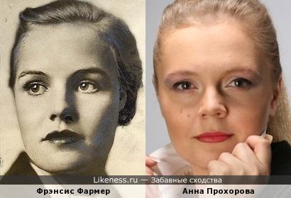 Анна Прохорова и Фрэнсис Фармер