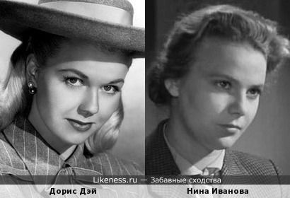 Нина Иванова и Дорис Дэй