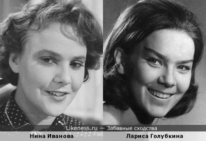 Нина Иванова и Лариса Голубкина