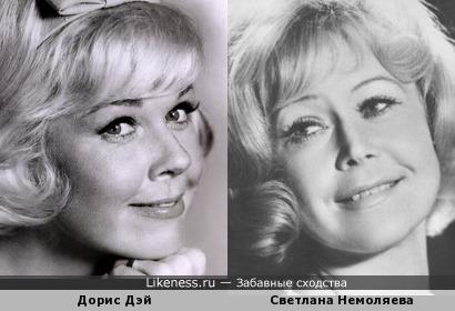 Дорис Дэй и Светлана Немоляева
