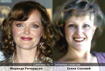 Миранда Ричардсон и Елена Соловей