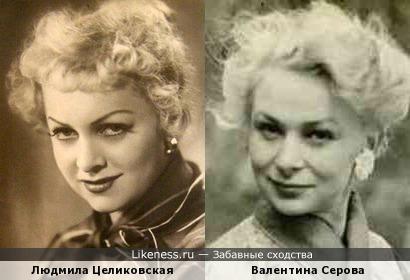 Людмила Целиковская и Валентина Серова