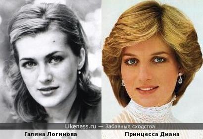 Галина Логинова и принцесса Диана