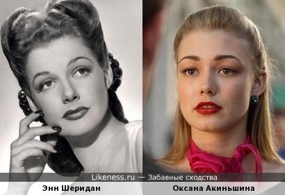 Энн Шеридан и Оксана Акиньшина