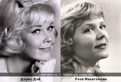 Роза Макагонова и Дорис Дэй