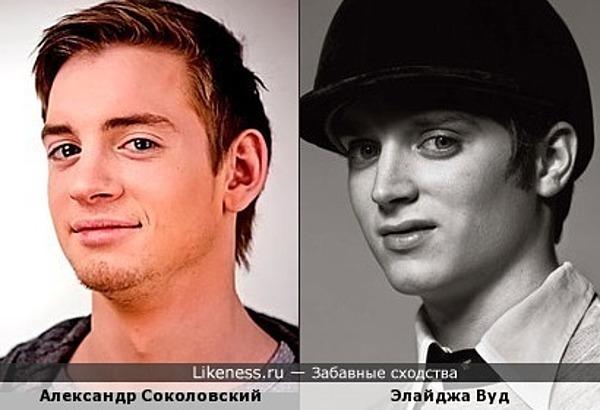 Александр Соколовский и Элайджа Вуд