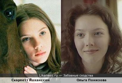 Скарлетт Йоханссон напомнила Ольгу Понизову