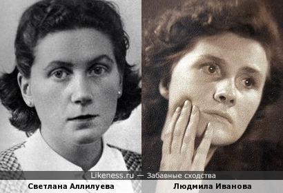 Светлана Аллилуева и Людмила Иванова