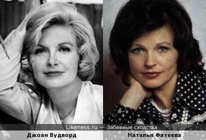 Джоан Вудворд и Наталья Фатеева