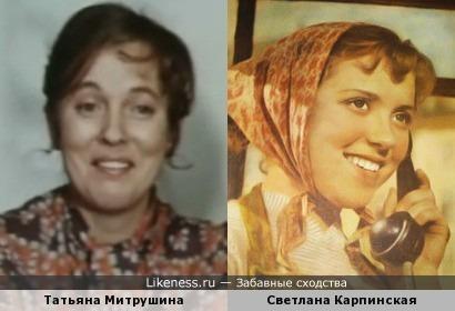 Светлана Карпинская и Татьяна Митрушина