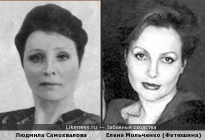 Елена Мольченко и Людмила Самохвалова