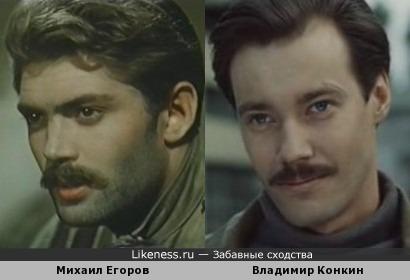 Михаил Егоров и Владимир Конкин