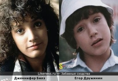 Егор Дружинин и Дженнифер Билз