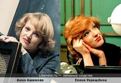 Анна Ашимова и Елена Укращёнок