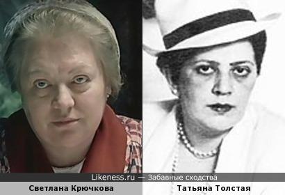 Татьяна Толстая и Светлана Крючкова