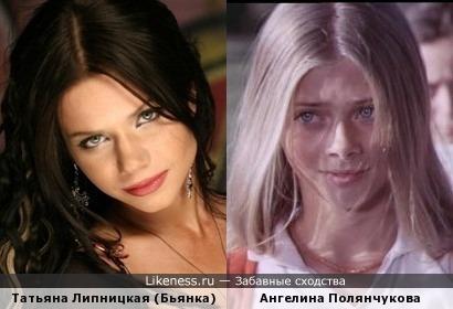 Ангелина Полянчукова и Татьяна Липницкая