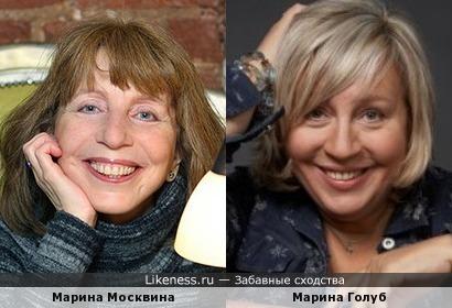 Марина Москвина и Марина Голуб