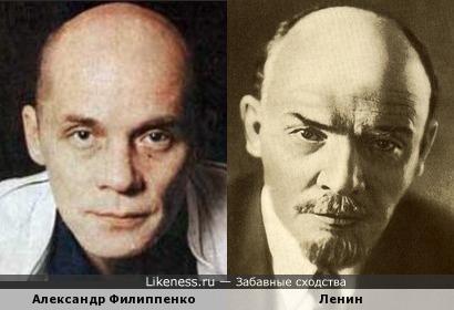 Александр Филиппенко и Владимир Ильич Ленин