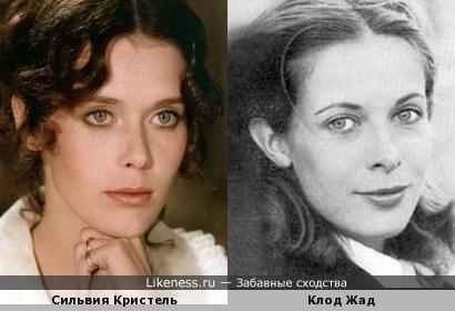 Сильвия Кристель и Клод Жад