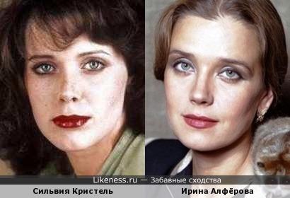 Сильвия Кристель и Ирина Алфёроваа