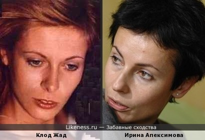 Клод Жад и Ирина Апексимова