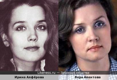 Ирина Алфёрова и Вера Алентова