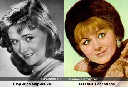 Людмила Марченко и Наталья Селезнёва