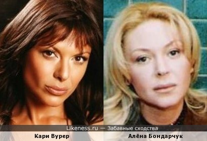 Кари Вурер и Алёна Бондарчук