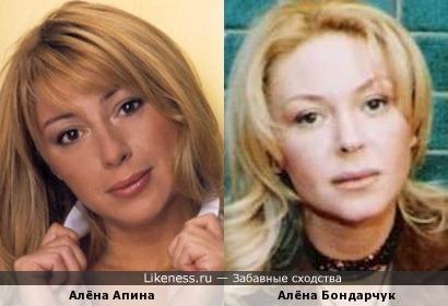 Алёна Апина и Алёна Бондарчук