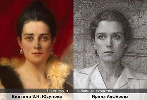 Ирина Алфёрова и портрет княгини З.Н. Юсуповой