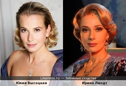 Юлия Высоцкая и Ирина Линдт